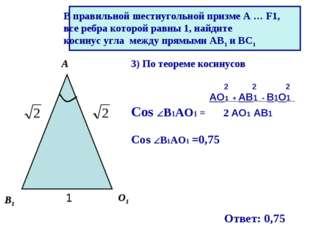 3) По теореме косинусов 2 2 2 AO1 + AB1 - B1O1 Cos B1AO1 = 2 AO1 AB1 Cos B1
