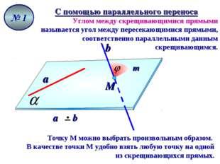 С помощью параллельного переноса Углом между скрещивающимися прямыми называет
