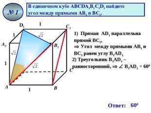 В единичном кубе АВСDА1В1С1D1 найдите угол между прямыми АВ1 и ВС1. № 1 1 1 1