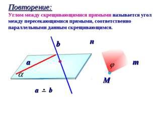 Повторение: Углом между скрещивающимися прямыми называется угол между пересек