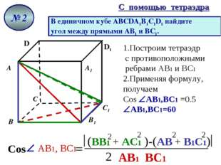 № 2 D D1 А А1 В В1 С С1 С помощью тетраэдра В единичном кубе АВСDА1В1С1D1 най