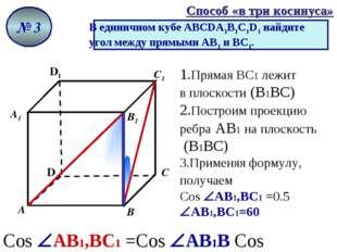 № 3 Способ «в три косинуса» Cos AB1,BC1 =Cos AB1B Cos B1BC1 1.Прямая BC1 л