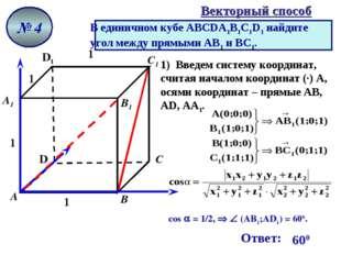 № 4 1 1 1 1 1) Введем систему координат, считая началом координат (·) А, осям