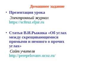 Презентация урока Электронный журнал https://sc8ruz.eljur.ru Статья В.И.Рыжик