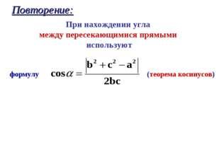 Повторение: формулу (теорема косинусов) При нахождении угла между пересекающи