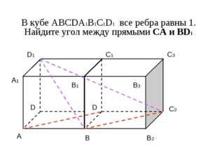 В кубе ABCDA1B1C1D1 все ребра равны 1. Найдите угол между прямыми CА и BD1
