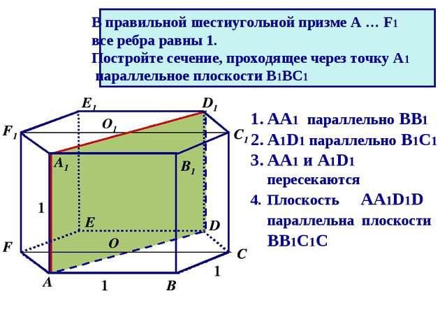 1 1 1 О О1 В правильной шестиугольной призме A … F1 все ребра равны 1. Постро...