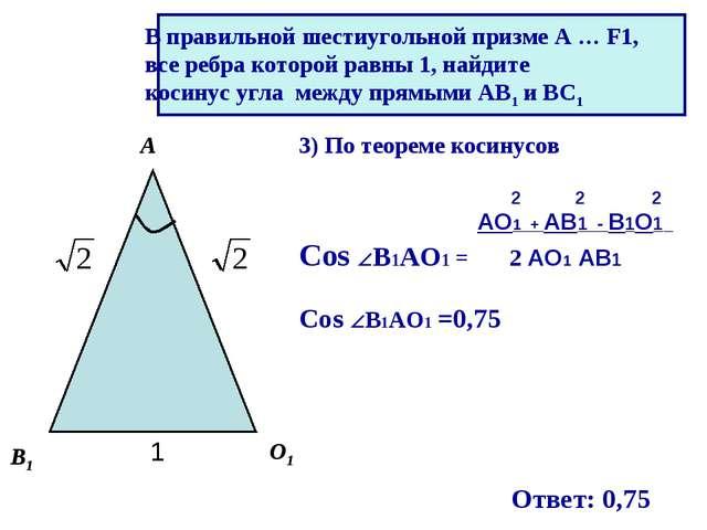 3) По теореме косинусов 2 2 2 AO1 + AB1 - B1O1 Cos B1AO1 = 2 AO1 AB1 Cos B1...