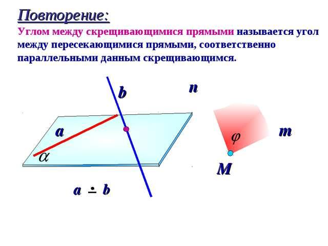 Повторение: Углом между скрещивающимися прямыми называется угол между пересек...