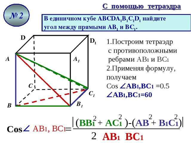 № 2 D D1 А А1 В В1 С С1 С помощью тетраэдра В единичном кубе АВСDА1В1С1D1 най...