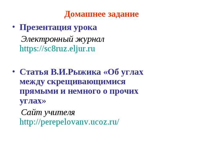 Презентация урока Электронный журнал https://sc8ruz.eljur.ru Статья В.И.Рыжик...