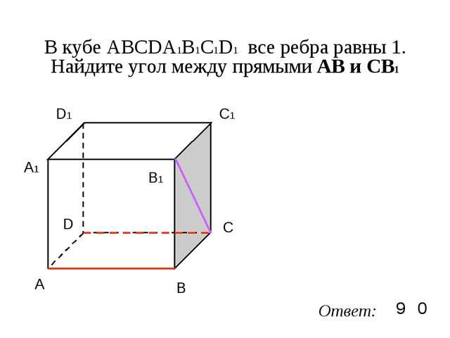 В кубе ABCDA1B1C1D1 все ребра равны 1. Найдите угол между прямыми АВ и CB1 A...
