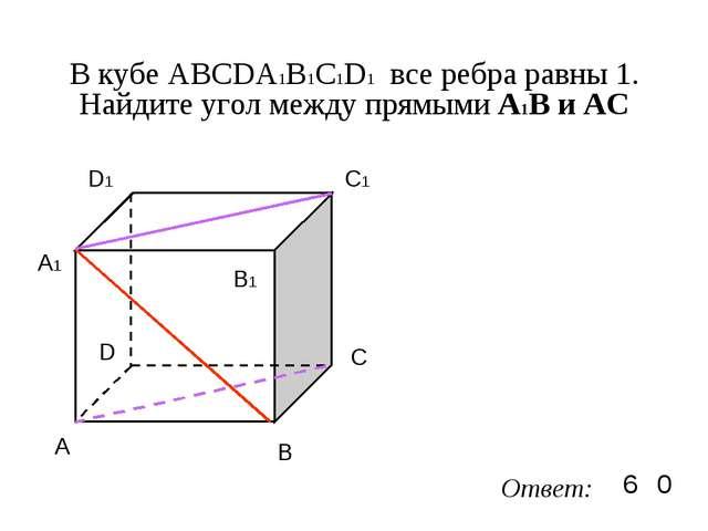 В кубе ABCDA1B1C1D1 все ребра равны 1. Найдите угол между прямыми А1В и AC A...