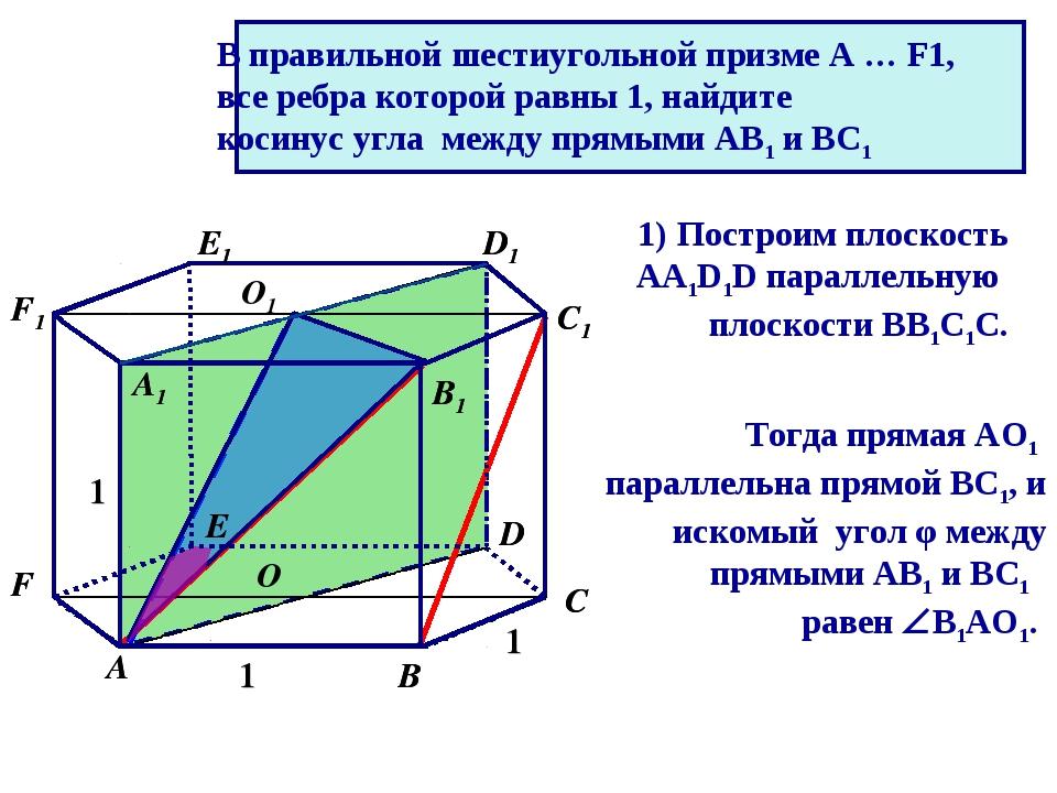 1 1 1 О О1 В правильной шестиугольной призме A … F1, все ребра которой равны...