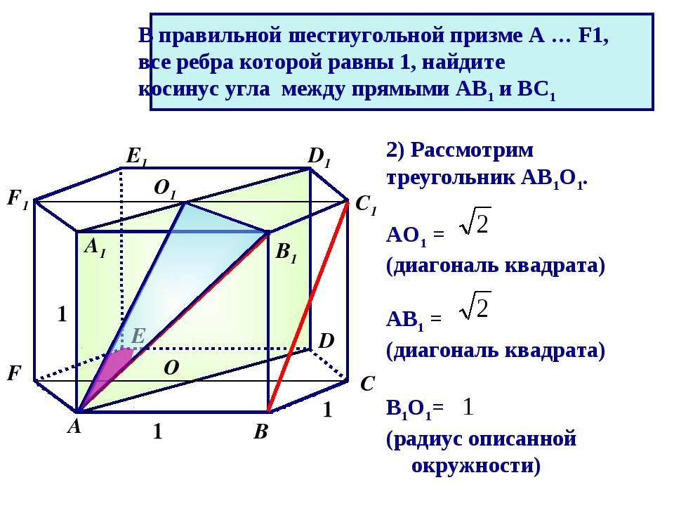 2) Рассмотрим треугольник АВ1О1. AO1 = (диагональ квадрата) AB1 = (диагональ...