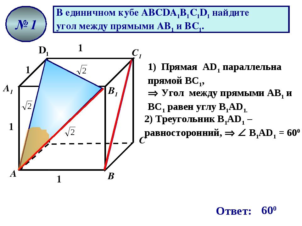 В единичном кубе АВСDА1В1С1D1 найдите угол между прямыми АВ1 и ВС1. № 1 1 1 1...
