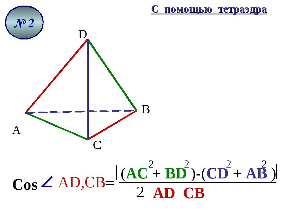 № 2 D А В С С помощью тетраэдра