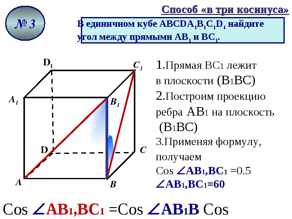 № 3 Способ «в три косинуса» Cos AB1,BC1 =Cos AB1B Cos B1BC1 1.Прямая BC1 л...