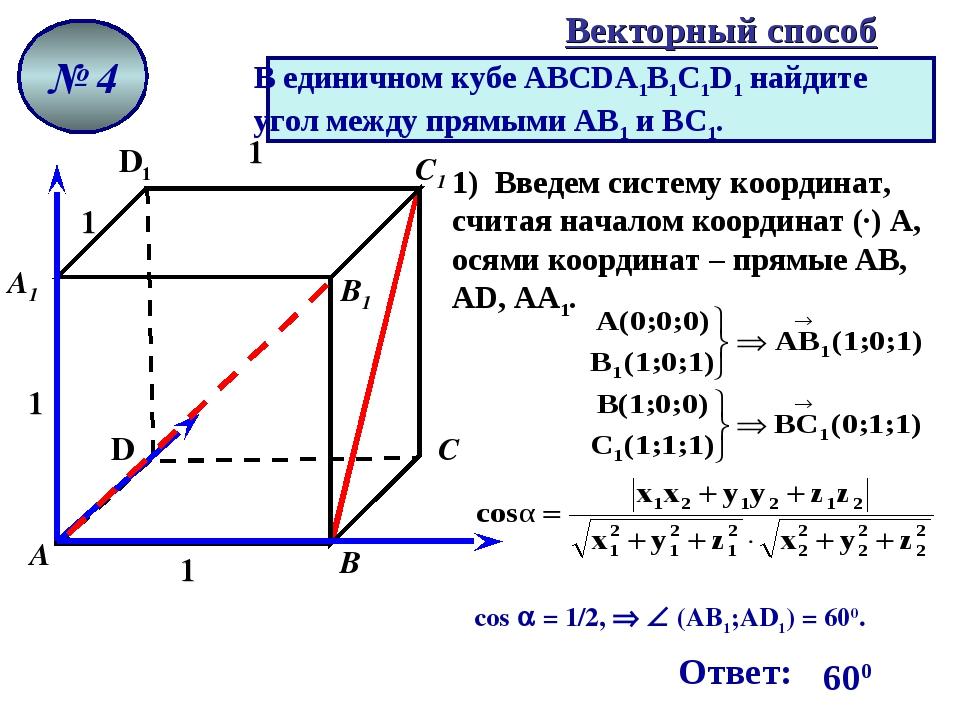 № 4 1 1 1 1 1) Введем систему координат, считая началом координат (·) А, осям...