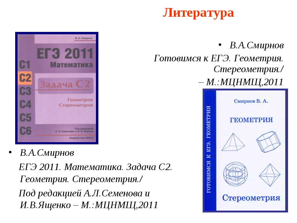 В.А.Смирнов Готовимся к ЕГЭ. Геометрия. Стереометрия./ – М.:МЦНМЩ,2011 Литер...