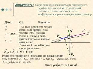 Задача №1: Какую силу надо приложить для равномерного подъёма тела массой m п