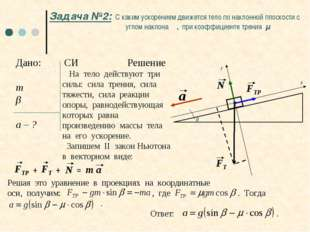 Задача №2: С каким ускорением движется тело по наклонной плоскости с углом на