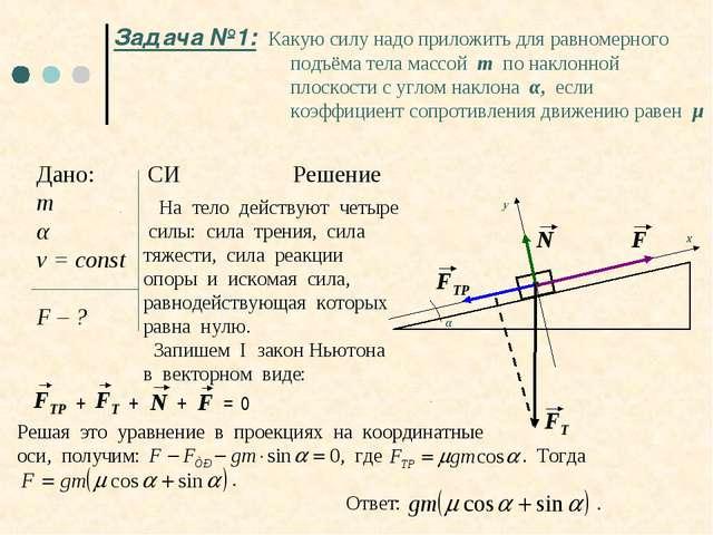 Задача №1: Какую силу надо приложить для равномерного подъёма тела массой m п...
