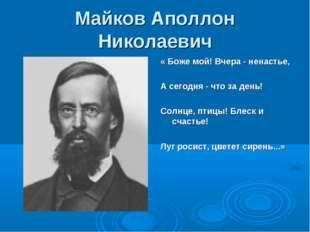 Майков Аполлон Николаевич «Боже мой! Вчера - ненастье, А сегодня - что за де