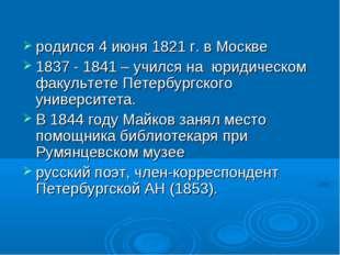 родился 4 июня 1821 г. в Москве 1837 - 1841 – учился на юридическом факультет