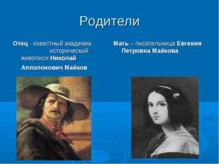 Родители Отец - известный академик исторической живописи Николай Апполонович