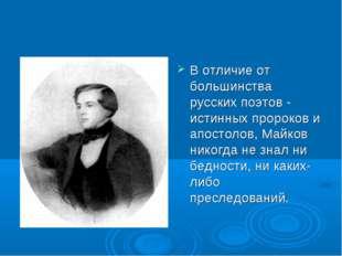 В отличие от большинства русских поэтов - истинных пророков и апостолов, Майк