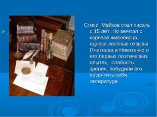 . Стихи Майков стал писать с 15 лет. Но мечтал о карьере живописца, однако ле