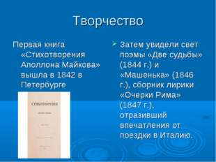 Творчество Первая книга «Стихотворения Аполлона Майкова» вышла в 1842 в Петер
