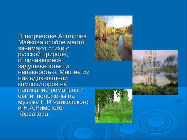 В творчестве Аполлона Майкова особое место занимают стихи о русской природе,...