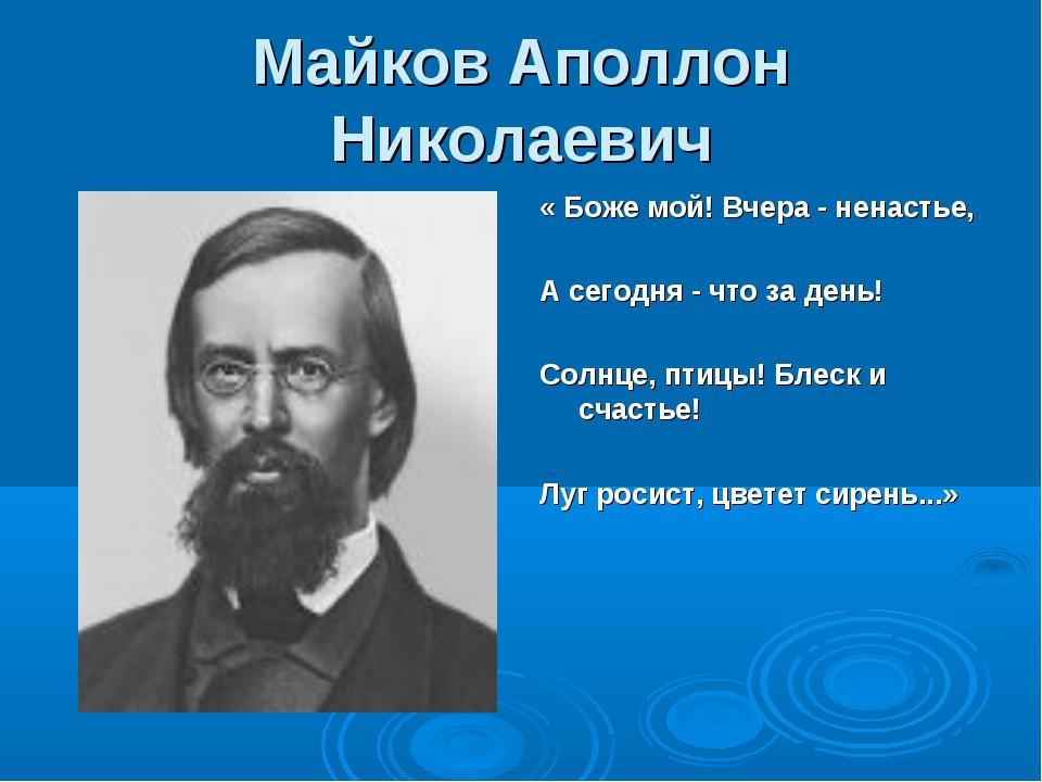 Майков Аполлон Николаевич «Боже мой! Вчера - ненастье, А сегодня - что за де...