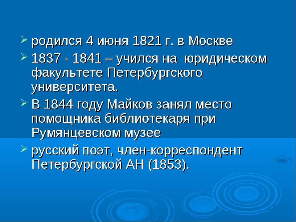 родился 4 июня 1821 г. в Москве 1837 - 1841 – учился на юридическом факультет...