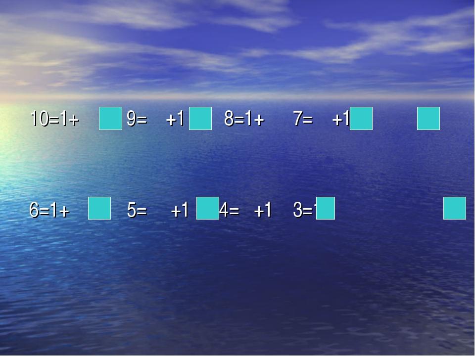10=1+          9=    +1        8=1+      7=    +1 6=1+            5=     +1...