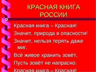 КРАСНАЯ КНИГА РОССИИ Красная книга – Красная! Значит, природа в опасности! Зн