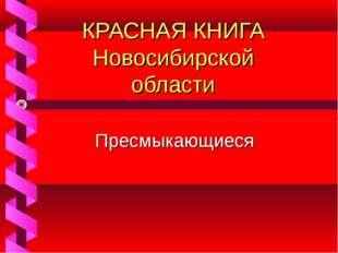 КРАСНАЯ КНИГА Новосибирской области Пресмыкающиеся