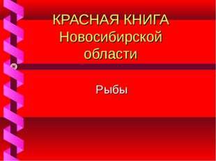 КРАСНАЯ КНИГА Новосибирской области Рыбы