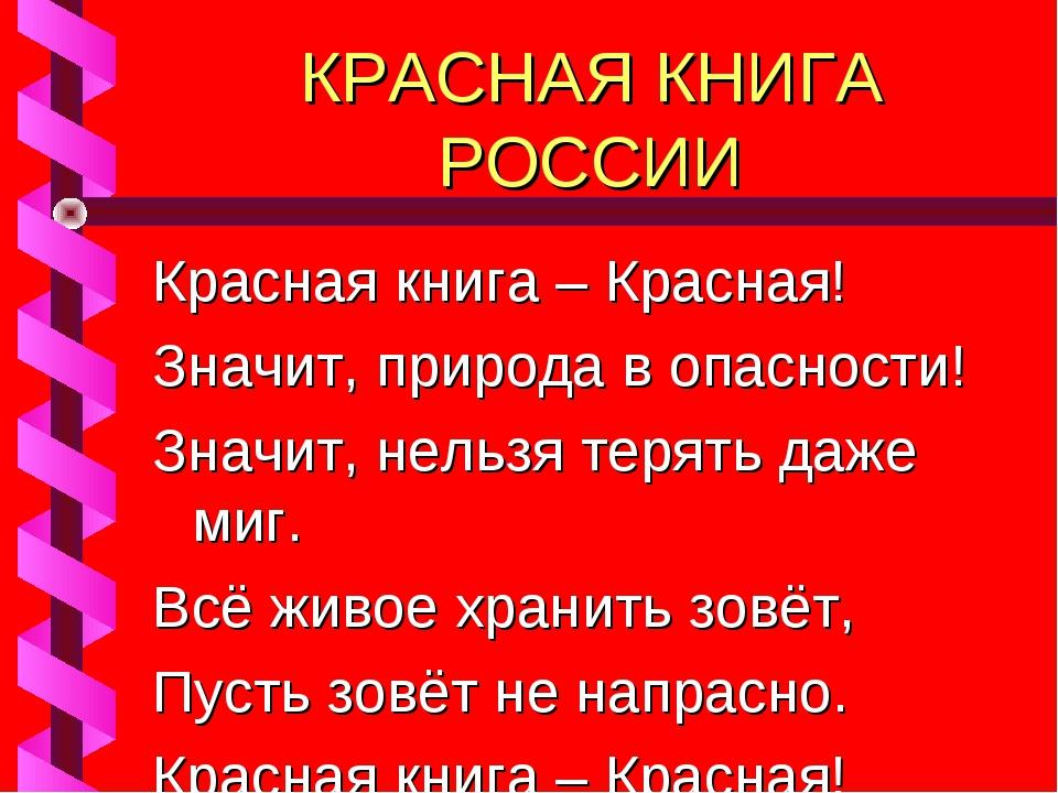 КРАСНАЯ КНИГА РОССИИ Красная книга – Красная! Значит, природа в опасности! Зн...