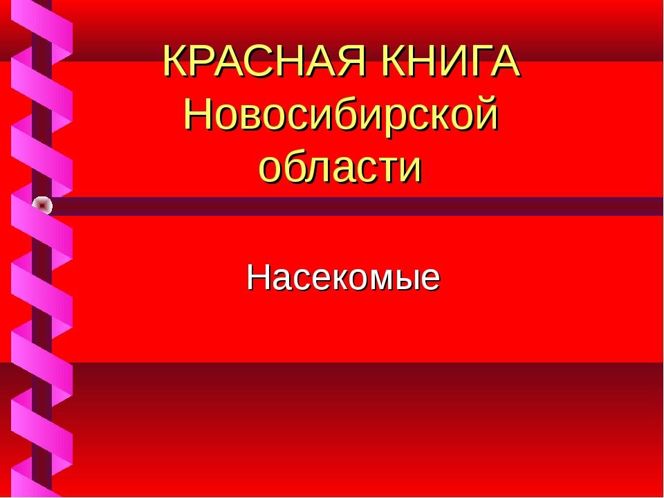 КРАСНАЯ КНИГА Новосибирской области Насекомые