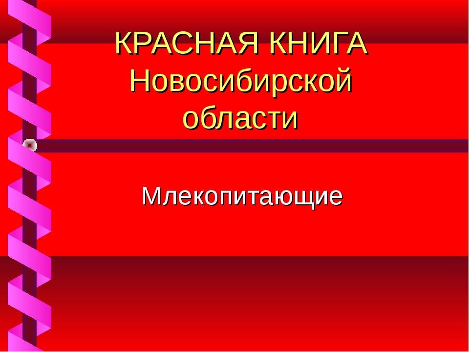 КРАСНАЯ КНИГА Новосибирской области Млекопитающие
