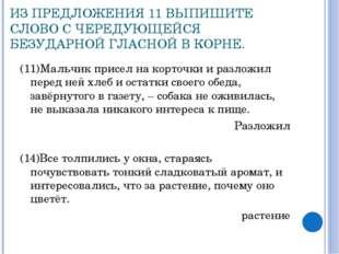 ИЗ ПРЕДЛОЖЕНИЯ 11 ВЫПИШИТЕ СЛОВО С ЧЕРЕДУЮЩЕЙСЯ БЕЗУДАРНОЙ ГЛАСНОЙ В КОРНЕ. (