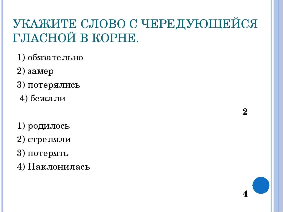 УКАЖИТЕ СЛОВО С ЧЕРЕДУЮЩЕЙСЯ ГЛАСНОЙ В КОРНЕ. 1) обязательно 2) замер 3) поте...