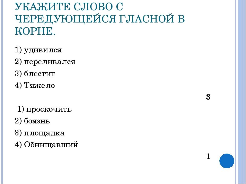 УКАЖИТЕ СЛОВО С ЧЕРЕДУЮЩЕЙСЯ ГЛАСНОЙ В КОРНЕ. 1) удивился 2) переливался 3) б...