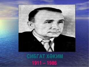 СИБГАТ ХӘКИМ 1911 – 1986