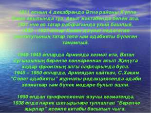 1911 елның 4 декабрендә Әтнә районы Күлле Киме авылында туа. Авыл мәктәбендә