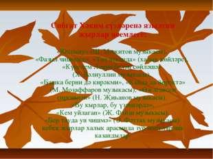 Сибгат Хәким сүзләренә язылган җырлар исемлеге: «Юксыну» (Ш. Мәҗитов музыкасы