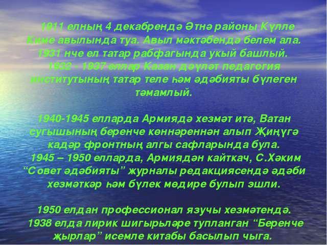 1911 елның 4 декабрендә Әтнә районы Күлле Киме авылында туа. Авыл мәктәбендә...